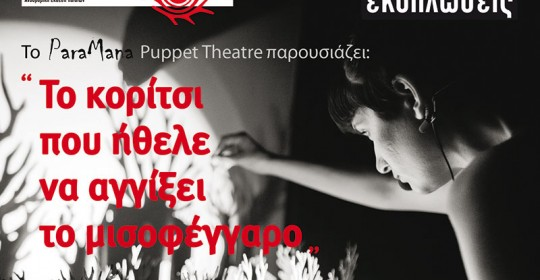 ParaMana Puppet Theatre – Σάββατο 20 Σεπτεμβρίου 2014 και ώρα 20.00