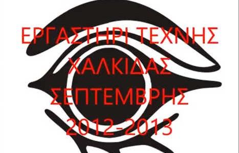 Εργαστήρι Τέχνης Χαλκίδα 2012 – 2013