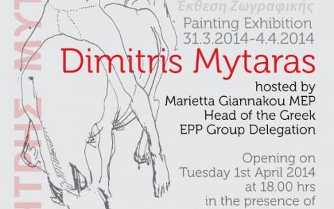 Έκθεσης ζωγραφικής του Δημήτρη Μυταρά στο Ευρωπαϊκό Κοινοβούλιο