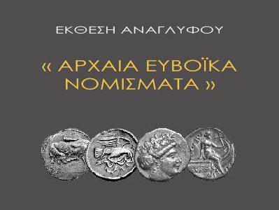 """Έκθεση γλυπτικής """"Αρχαία Ευβοϊκά Νοσμίσματα"""""""